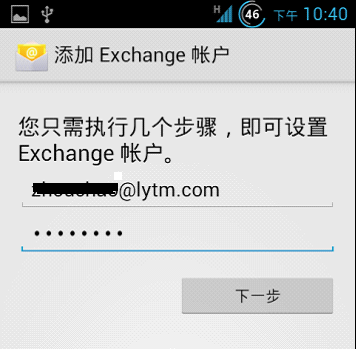 安卓手机设置企业邮箱步骤